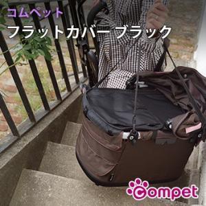コムペット フラットカバー ブラック(compet ペット キャリーカート専用のカバー ペット用品)|kireispot