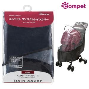 コムペット コンパクトレインカバー ブラック(compet ペット キャリーカート専用のレインカバー ペット用品)|kireispot