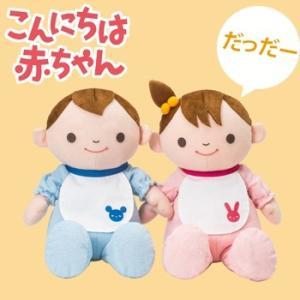 こんにちは赤ちゃん(コミュニケーション ロボット おもちゃ 女の子 男の子 玩具 赤ちゃん 人形 お世話)【送料無料】|kireispot