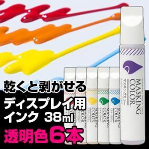 MASKING COLOR マスキングカラー ペンタイプ Sサイズ 38ml 透明色《6本セット》(...