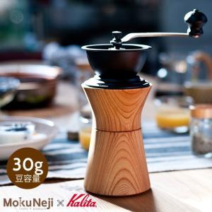 手動のコーヒーのミル コーヒー好きの方へのプレゼントにもおすすめの手挽きコーヒーミル モクネジのキッ...