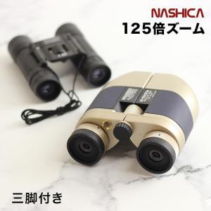 即納 ナシカ 125倍ズーム双眼鏡 20-125×27 ZOOM(10倍双眼鏡・三脚付 小型双眼鏡)