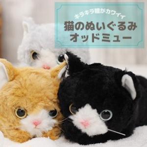 即納 日本製 童心 猫のぬいぐるみ オッドミュー(猫 ぬいぐるみ ねこ ネコ ふわふわ 日本製 抱っこ)【無料ラッピング対応可】|kireispot