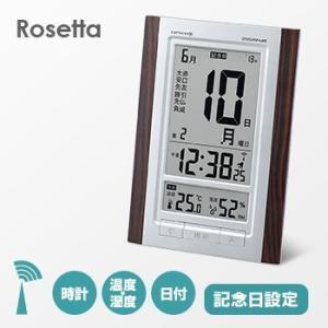 ノア精密 carnevale 電波時計ロゼッタ W-607 BR(デジタル温湿度計/時計/電波/目覚...
