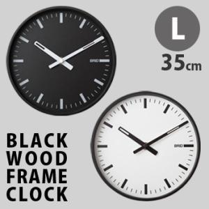 ブラックウッド フレーム 時計L Ф35cmサイズ 003070(掛け時計 おしゃれ 木製のフレーム)BRID(ブリッド)【送料無料】|kireispot