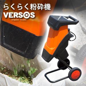 らくらく粉砕機 VS-GE13(粉砕機 ガーデニングで出る枝木の処理におすすめ 剪定した樹木の処分に電動のウッドチッパー 木や枝を粉砕)【送料無料】 メーカー直送 kireispot