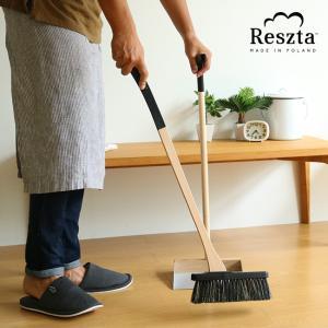 Reszta レシュタ スタンドブルームセット(ほうき ちりとり セット おしゃれ 箒 チリトリ 室内 掃除 ホウキ)