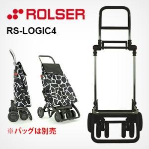 ロルサー フレーム 4輪 RS-LOGIC4(NS-T・NS-W専用フレーム/バッグ別売)