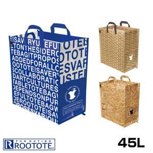 即納 ルーガービッジ 45L(ゴミ箱 ダストボックス 屋外 屋内 ごみ袋  ROOTOTE ルートート)|kireispot