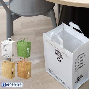 即納 ルーガービッジ 30L(ゴミ箱 ダストボックス 屋外 屋内 ごみ袋  ROOTOTE ルートート)|kireispot