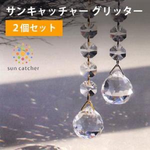 サンキャッチャー グリッター《2個セット》(クリスタルガラスを使ったインテリアのアイテム 太陽の光で輝くインテリア雑貨 カーテンレールの飾りにおすすめ) kireispot