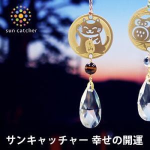 サンキャッチャー 幸せの開運(クリスタルガラスを使ったインテリアのアイテム 太陽の光で輝くインテリア雑貨 カーテンレールの飾りにおすすめの雑貨 贈り物に) kireispot