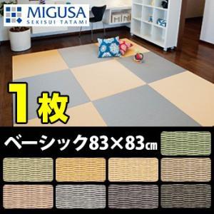 セキスイ畳 MIGUSA フロア畳 ベーシックシリーズ 83×83cm 1枚(クッション性が高く耐久性がある国産の畳 敷くだけのユニット畳)【送料無料】 メーカー直送 kireispot