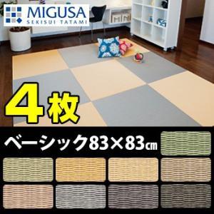 セキスイ畳 MIGUSA フロア畳 ベーシックシリーズ 83×83cm 《4枚》(クッション性が高く耐久性がある畳 フローリングにユニット畳)【送料無料】 メーカー直送 kireispot