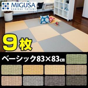 セキスイ畳 MIGUSA フロア畳 ベーシックシリーズ 83×83cm 《9枚》(クッション性が高く耐久性がある畳 フローリングにユニット畳)【送料無料】 メーカー直送 kireispot