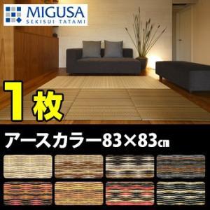 セキスイ畳 MIGUSA フロア畳 アースカラーコレクション 83×83cm 1枚(クッション性が高く耐久性あるおしゃれな国産の畳 ユニット畳)【送料無料】 メーカー直送 kireispot