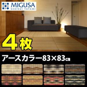 セキスイ畳 MIGUSA フロア畳 アースカラーコレクション 83×83cm 《4枚》(クッション性が高く耐久性ある国産の畳 ユニット畳)【送料無料】 メーカー直送 kireispot