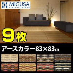 セキスイ畳 MIGUSA フロア畳 アースカラーコレクション 83×83cm 《9枚》(クッション性が高く耐久性ある国産の畳 ユニット畳)【送料無料】 メーカー直送 kireispot