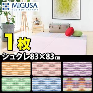 セキスイ畳 MIGUSA フロア畳 シュクレコレクション 83×83cm 1枚(クッション性が高く耐久性があるおしゃれな国産の畳 ユニット畳)【送料無料】 メーカー直送 kireispot