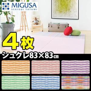 セキスイ畳 MIGUSA フロア畳 シュクレコレクション 83×83cm 《4枚》(クッション性が高く耐久性がある畳 フローリングにユニット畳)【送料無料】 メーカー直送 kireispot