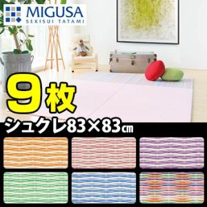 セキスイ畳 MIGUSA フロア畳 シュクレコレクション 83×83cm 《9枚》(クッション性が高く耐久性がある畳 フローリングにユニット畳)【送料無料】 メーカー直送 kireispot