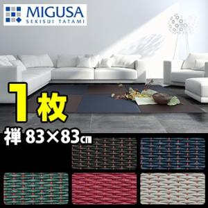 セキスイ畳 MIGUSA フロア畳 禅コレクション 83×83cm 1枚(クッション性が高く耐久性あるおしゃれな国産の畳 敷くだけのユニット畳)【送料無料】 メーカー直送 kireispot