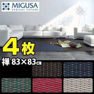 セキスイ畳 MIGUSA フロア畳 禅コレクション 83×83cm 《4枚》(クッション性が高く耐久性ある国産の畳 敷くだけのユニット畳)【送料無料】 メーカー直送 kireispot