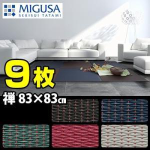 セキスイ畳 MIGUSA フロア畳 禅コレクション 83×83cm 《9枚》(クッション性が高く耐久性ある国産の畳 敷くだけのユニット畳)【送料無料】 メーカー直送 kireispot