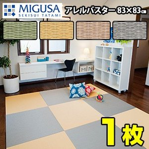 セキスイ畳 MIGUSA アレルバスターフロア畳 83×83cm 1枚(クッション性が高く耐久性あるおしゃれな国産の畳 敷くだけのユニット畳)【送料無料】 メーカー直送 kireispot