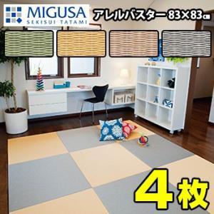 セキスイ畳 MIGUSA アレルバスターフロア畳 83×83cm 《4枚》(クッション性が高く耐久性あるおしゃれな国産の畳 敷くだけユニット畳)【送料無料】 メーカー直送 kireispot