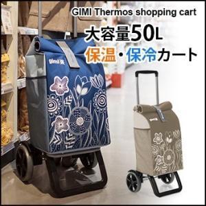 GIMI ショッピングカート サーモス ローリング GIMRL 保冷できる大きなエコバッグ 買い物に...