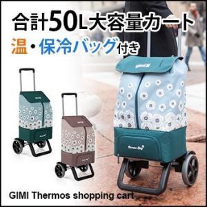 GIMI ショッピングカート サーモス カングー GIMKG 保冷できる大きなエコバッグ 買い物にふ...