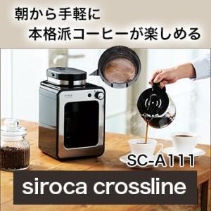 即納 siroca crossline シロカ 全自動コーヒ...