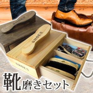 シューズケア フルセットBOX 踏み台付き 靴磨きセット(シューケアセット)