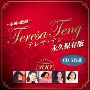 CD/テレサ・テン ザ・ベスト100 CD-BOX CD5枚組 永久保存版(テレサテン/ベスト盤/音楽)