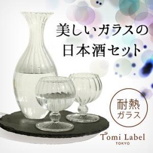 即納 耐熱 日本酒セット(酒器/ガラス/セット/可愛い/杯/...