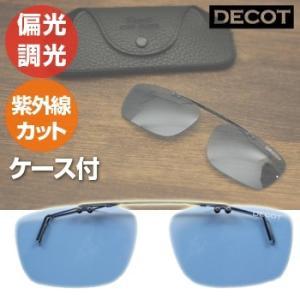 お手持ちの眼鏡の上部に挟み込むだけの簡単装着で素早く上げ下げができます。レンズデザインはトレンドを取...