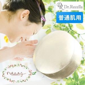 即納 ドクターリセラ ナチュリスティ アクレスピールソープ10 ホワイト 90g(乾燥 普通肌 洗顔...