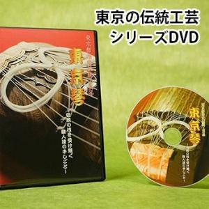 日本の伝統工芸品のものづくりを動画で紹介するDVD 伝統文化を伝える職人技 伝統工芸士の職人魂や匠の...