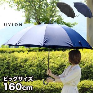 即納 UVION 超大型90cm長傘 メガブレラ(大きい 傘 直径 160 大判 カサ 大きめ ユビ...