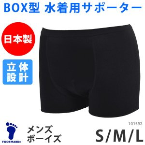 FOOT MARK フットマーク メンズ ボーイズ 水着用 インナーパンツ ボクサーパンツ サポーター 男性用 下着 日本製 スイムウェア S-L 101592 ゆうパケット送料無料