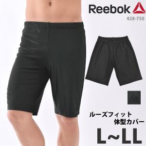 Reebok リーボック メンズ フィットネス水着 男性用 ひざ丈 スイムボトム スパッツ型 体型カバー サーフパンツ スクール水着 428750 M-LL ゆうパケット送料無料
