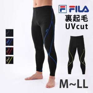【裏起毛 UVカット】 メンズ FILA/フィラ コンプレッションランニングレギンス  裏起毛で肌寒...