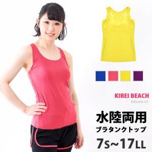KIREI BEACH【水陸両用】【カップ一体型】 動きやすいスポーツブラトップ スイミングだけでな...