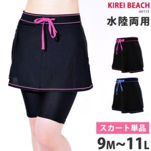 スイムスカート 水着用 スカート 単品販売 KIREI BEACH フィットネス水着 ランニングスカート レディース Mサイズ ブラック/ピンク メール便送料無料 skt113