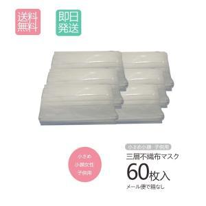 60枚 キレイ 衛生 マスク 在庫あり 袋10枚×6  使い捨て 不織布 男女兼用 ウィルス対ますく ウイルス 花粉 飛沫 白  夏用 ホワイト 送料無料の画像