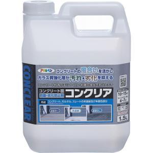 アサヒペン 水性塗料 コンクリート面 防塵・劣化防止剤 コンクリア 1.5L kireshop