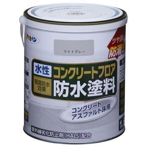 アサヒペン 水性コンクリートフロア防水塗料 ツヤ消し防滑仕上げ 1.6L ライトグレー kireshop