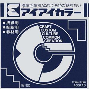 メール便発送  エヒメ紙工 アイアイ単色折紙15cm あい AC-43 00401999