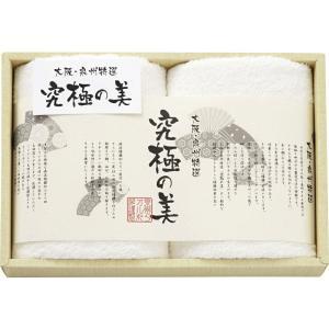 〔ギフト〕大阪・泉州特選 究極の美 フェイスタオル2P UB-1500
